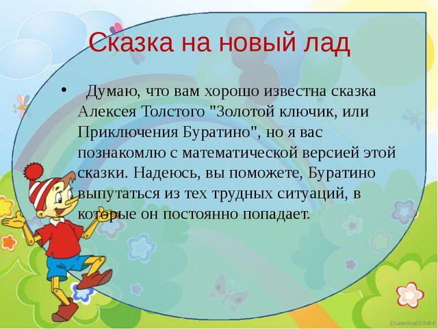 """Сказка на новый лад Думаю, что вам хорошо известна сказка Алексея Толстого """"З..."""