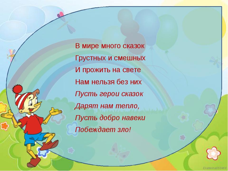 В мире много сказок Грустных и смешных И прожить на свете Нам нельзя без них...
