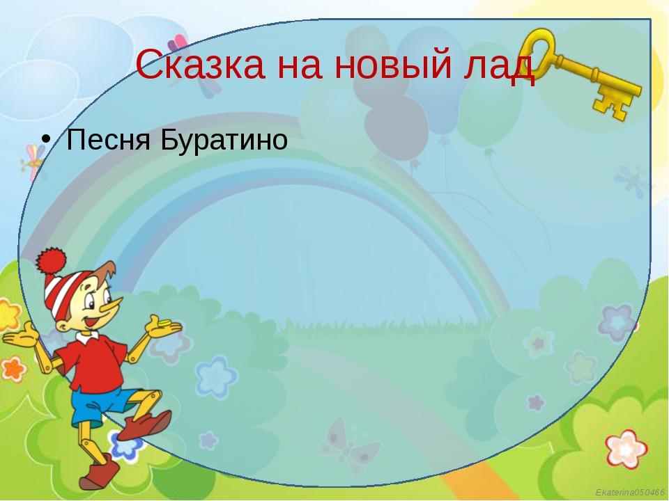 Сказка на новый лад Песня Буратино Ekaterina050466
