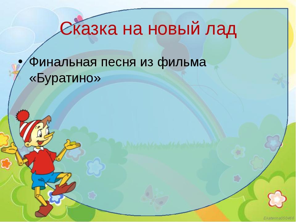 Сказка на новый лад Финальная песня из фильма «Буратино» Ekaterina050466
