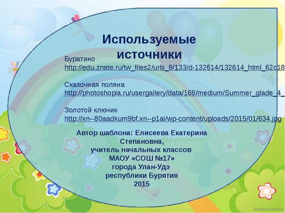 Используемые источники Буратино http://edu.znate.ru/tw_files2/urls_8/133/d-13...