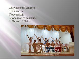 Дьячковский Андрей – ЯХУ им. А. Посельской. «народное отделение», г. Якутск.