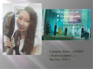 Сивцева Лена – АГИИК «Хореография», г. Якутск. 2015 г.