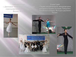 Томская Наташа – Дипломант Всероссийского конкурса хореографического искусств