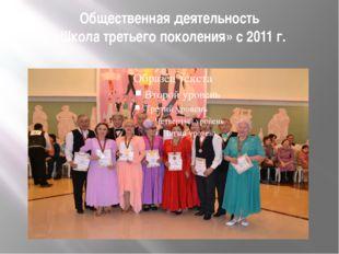 Общественная деятельность «Школа третьего поколения» с 2011 г.