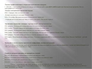Участие в профессиональных и творческих педагогических конкурсах: •2010-201