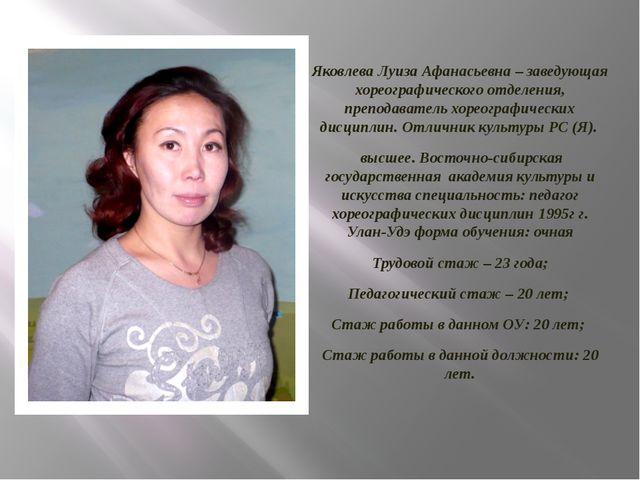 Яковлева Луиза Афанасьевна – заведующая хореографического отделения, препода...