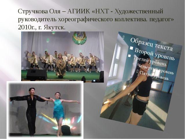 Стручкова Оля – АГИИК «НХТ - Художественный руководитель хореографического ко...