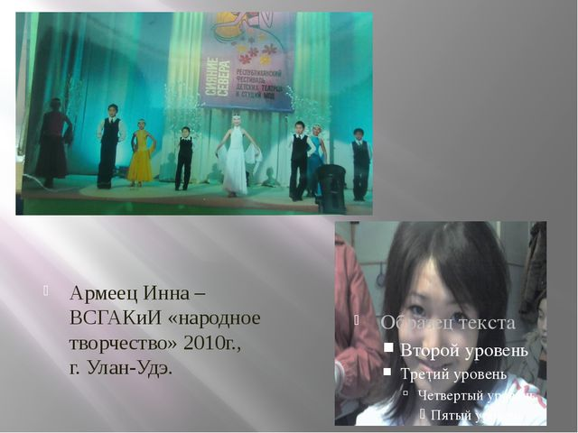 Армеец Инна – ВСГАКиИ «народное творчество» 2010г., г. Улан-Удэ.