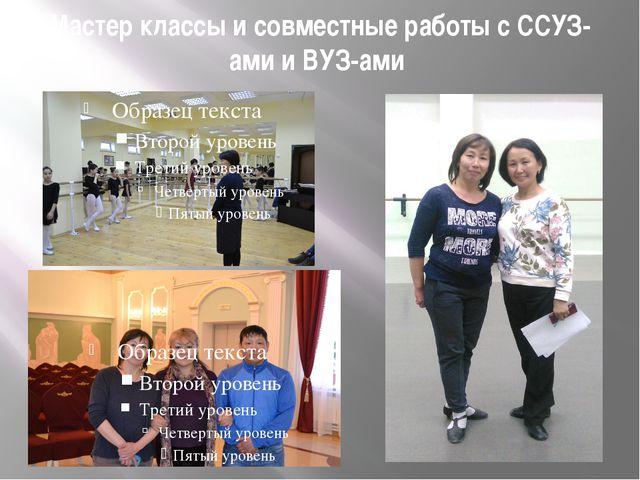 Мастер классы и совместные работы с ССУЗ-ами и ВУЗ-ами