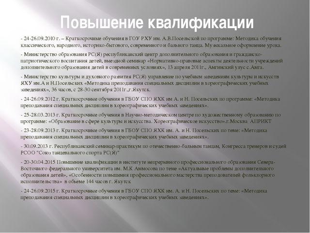 Повышение квалификации - 24-26.09.2010 г. – Краткосрочные обучения в ГОУ РХУ...