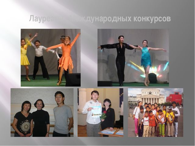 Лауреаты Международных конкурсов