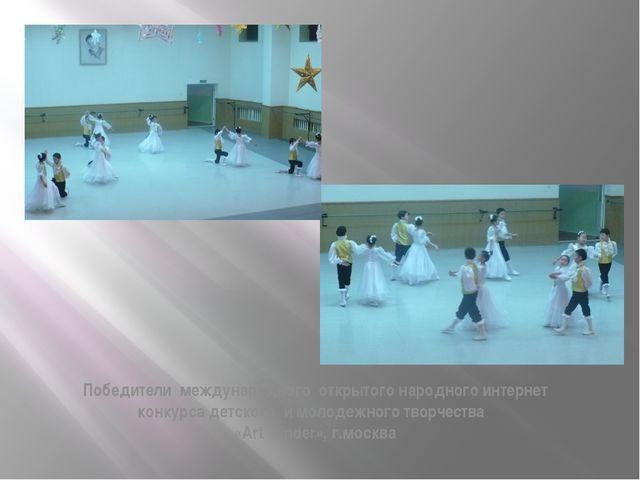 Победители международного открытого народного интернет конкурса детского и мо...
