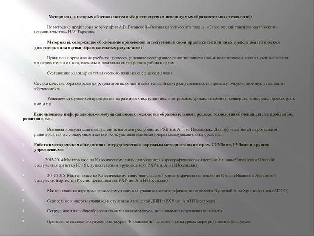 Материалы, в которых обосновывается выбор аттестуемым используемых образова...