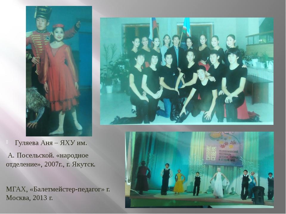 Гуляева Аня – ЯХУ им. А. Посельской. «народное отделение», 2007г., г. Якутск....