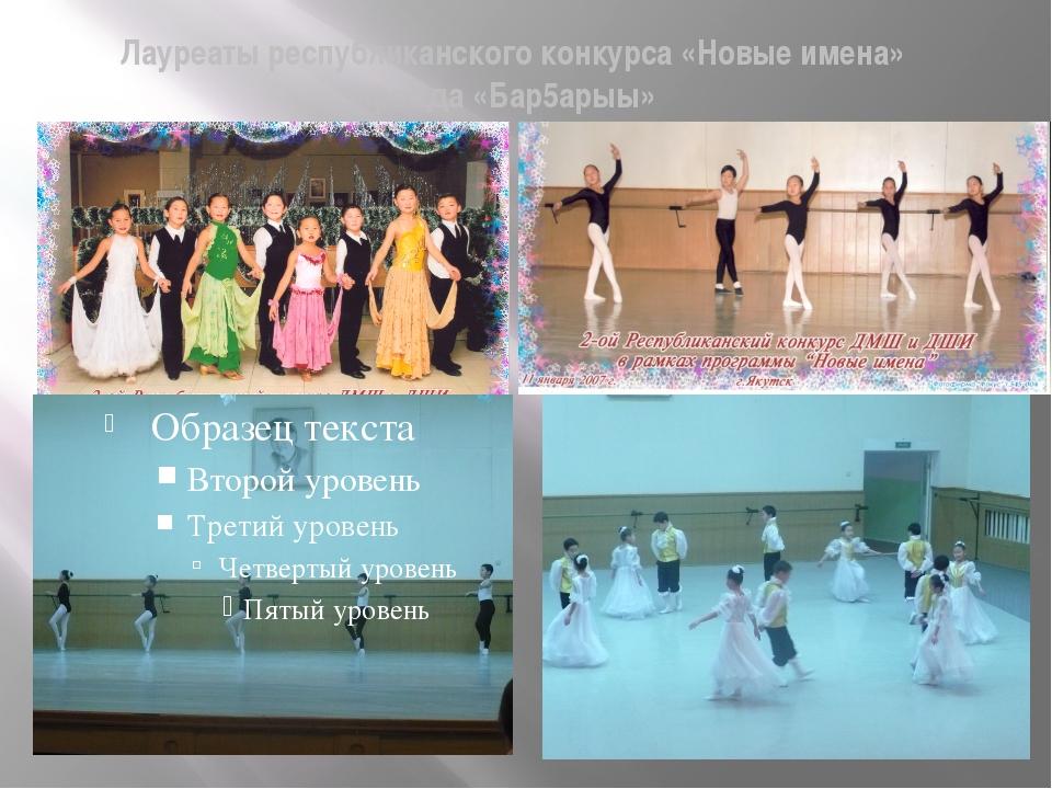 Лауреаты республиканского конкурса «Новые имена» фонда «Бар5арыы»