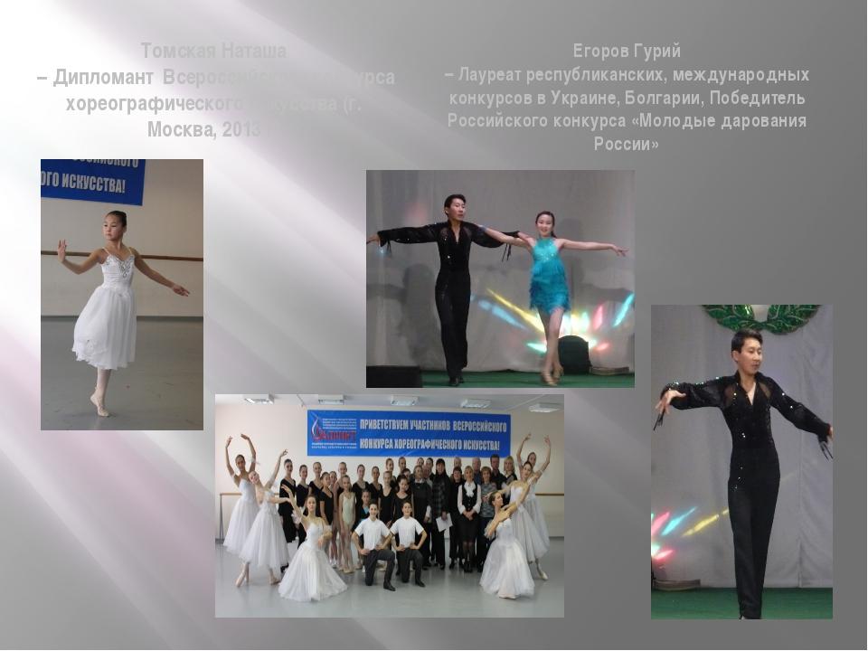 Томская Наташа – Дипломант Всероссийского конкурса хореографического искусств...