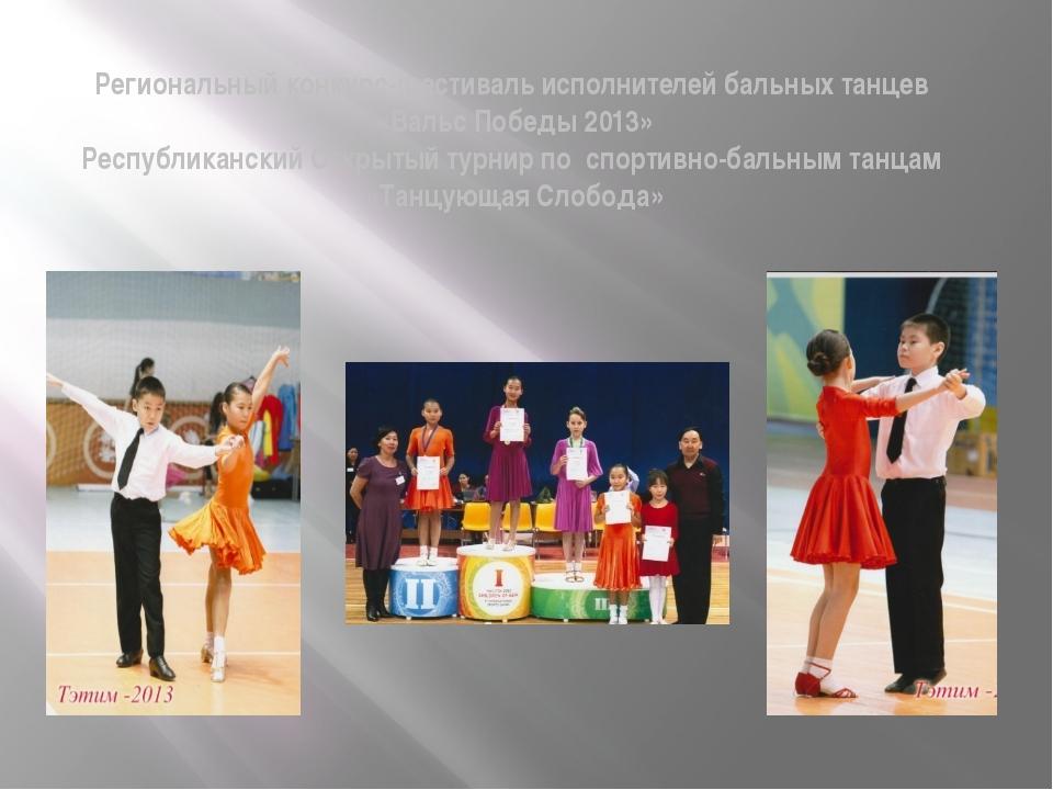 Региональный конкурс-фестиваль исполнителей бальных танцев «Вальс Победы 2013...