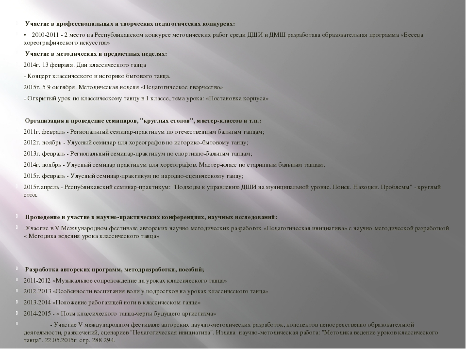 Участие в профессиональных и творческих педагогических конкурсах: •2010-201...