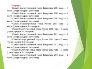 Награды Самый благоустроенный город Татарстана 2001 года— 3 место (среди го