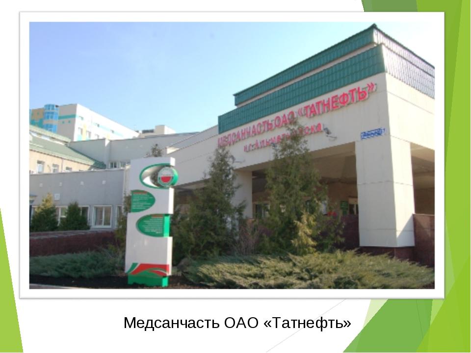 Медсанчасть ОАО «Татнефть»