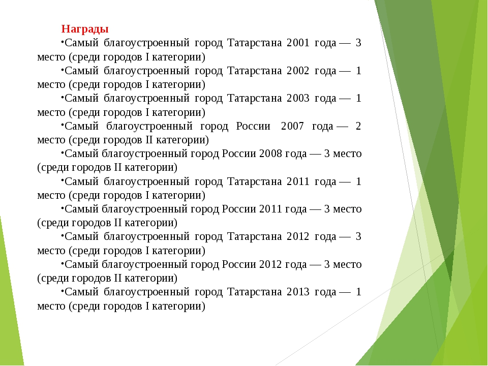 Награды Самый благоустроенный город Татарстана 2001 года— 3 место (среди го...