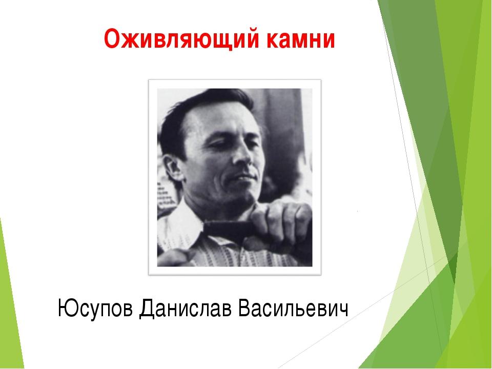 Юсупов Данислав Васильевич Оживляющий камни