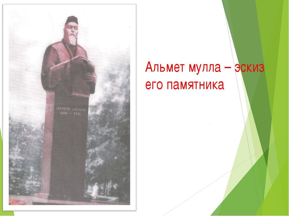Альмет мулла – эскиз его памятника