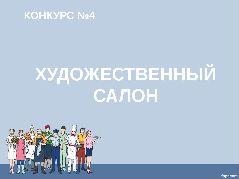 КОНКУРС №4 ХУДОЖЕСТВЕННЫЙ САЛОН