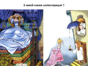К какой сказке иллюстрация ?