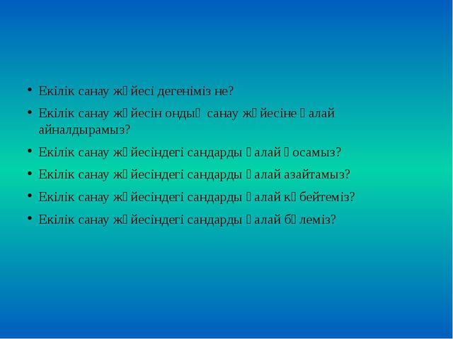 Екілік санау жүйесі дегеніміз не? Екілік санау жүйесін ондық санау жүйесіне...