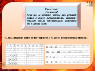 «Следы первых занятий из тетрадей 5–6-леток во время подготовки.» Учим сами!