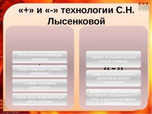 «+» и «-» технологии С.Н. Лысенковой