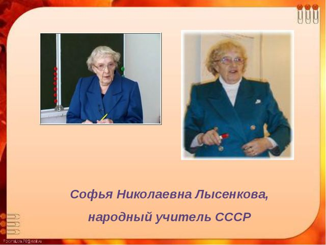 Софья Николаевна Лысенкова, народный учитель СССР