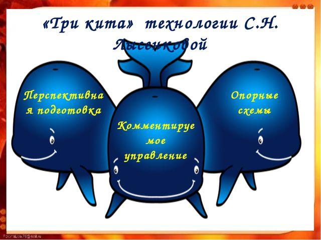 «Три кита» технологии С.Н. Лысенковой Перспективная подготовка Комментируемое...
