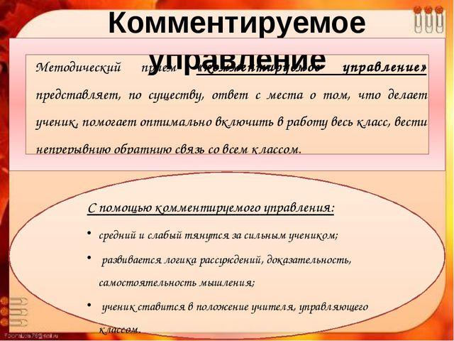 Комментируемое управление Методический прием «комментируемое управление» пред...