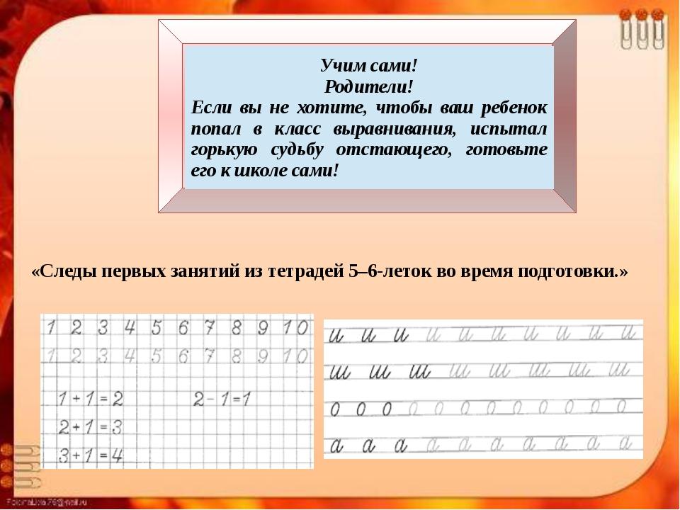 «Следы первых занятий из тетрадей 5–6-леток во время подготовки.» Учим сами!...