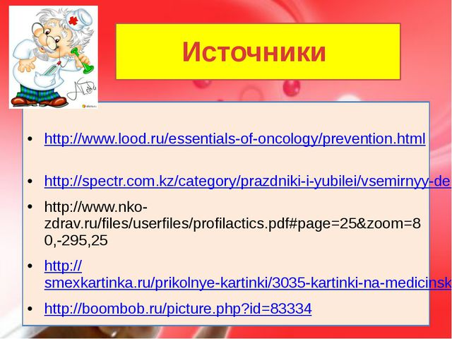Источники http://www.lood.ru/essentials-of-oncology/prevention.html http://sp...