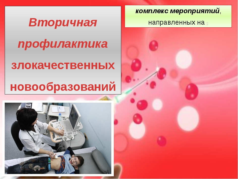 комплекс мероприятий, направленных на : Вторичная профилактика злокачественн...