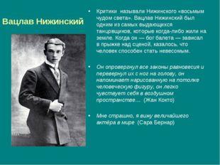 Вацлав Нижинский Критикиназывали Нижинского «восьмым чудом света». Вацлав Н