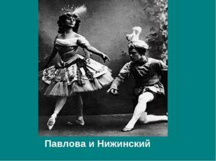 Павлова и Нижинский