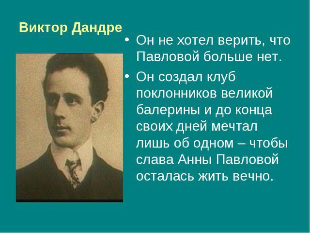 Виктор Дандре Он не хотел верить, что Павловой больше нет. Он создал клуб пок...