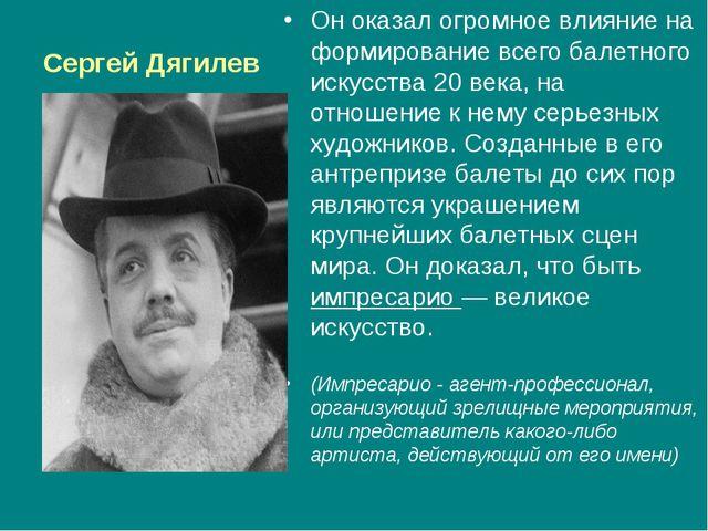 Сергей Дягилев Он оказал огромное влияние на формирование всего балетного иск...