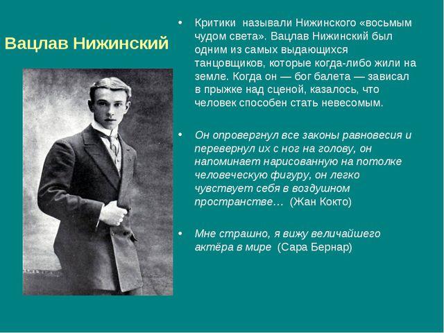 Вацлав Нижинский Критикиназывали Нижинского «восьмым чудом света». Вацлав Н...