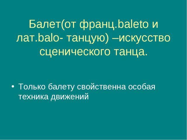 Балет(от франц.baleto и лат.balo- танцую) –искусство сценического танца. Тол...