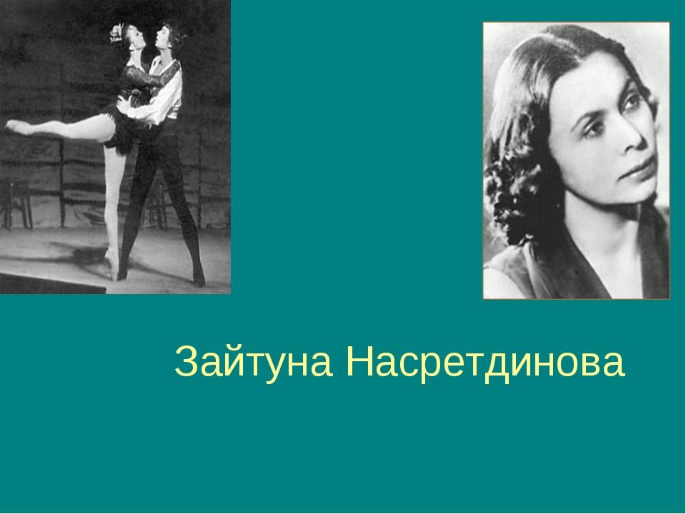 Зайтуна Насретдинова
