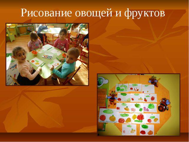 Рисование овощей и фруктов