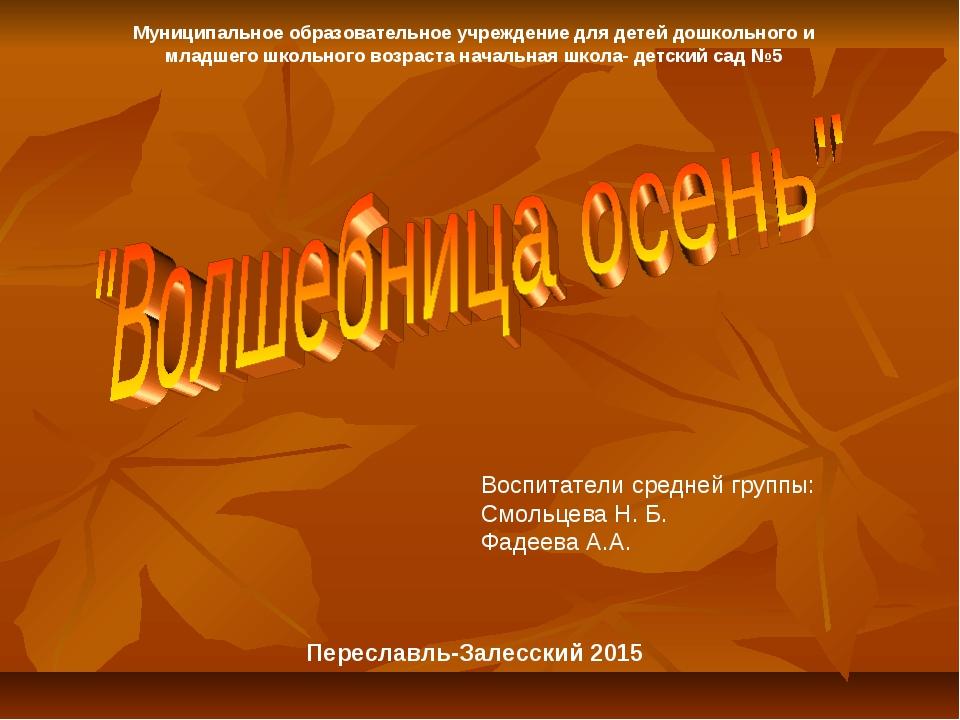 Воспитатели средней группы: Смольцева Н. Б. Фадеева А.А. Муниципальное образо...