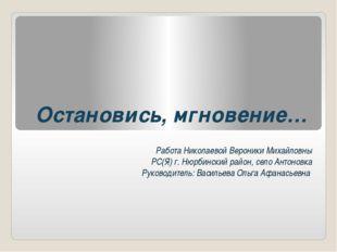 Остановись, мгновение… Работа Николаевой Вероники Михайловны РС(Я) г. Нюрбинс