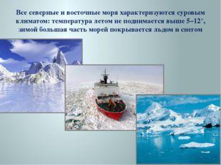 Все северные и восточные моря характеризуются суровым климатом: температура л
